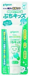 ピジョン 親子で乳歯ケア ジェル状歯みがき ぷちキッズ キシリトール 50g  (医薬部外品)