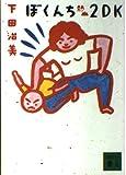 ぼくんち熱血2DK (講談社文庫)