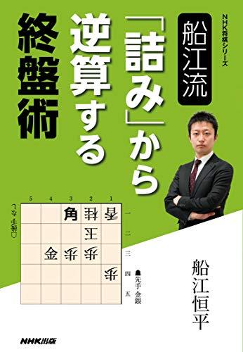 船江流 「詰み」から逆算する終盤術 NHK将棋シリーズ