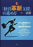 新版 「経営革新支援」の進め方