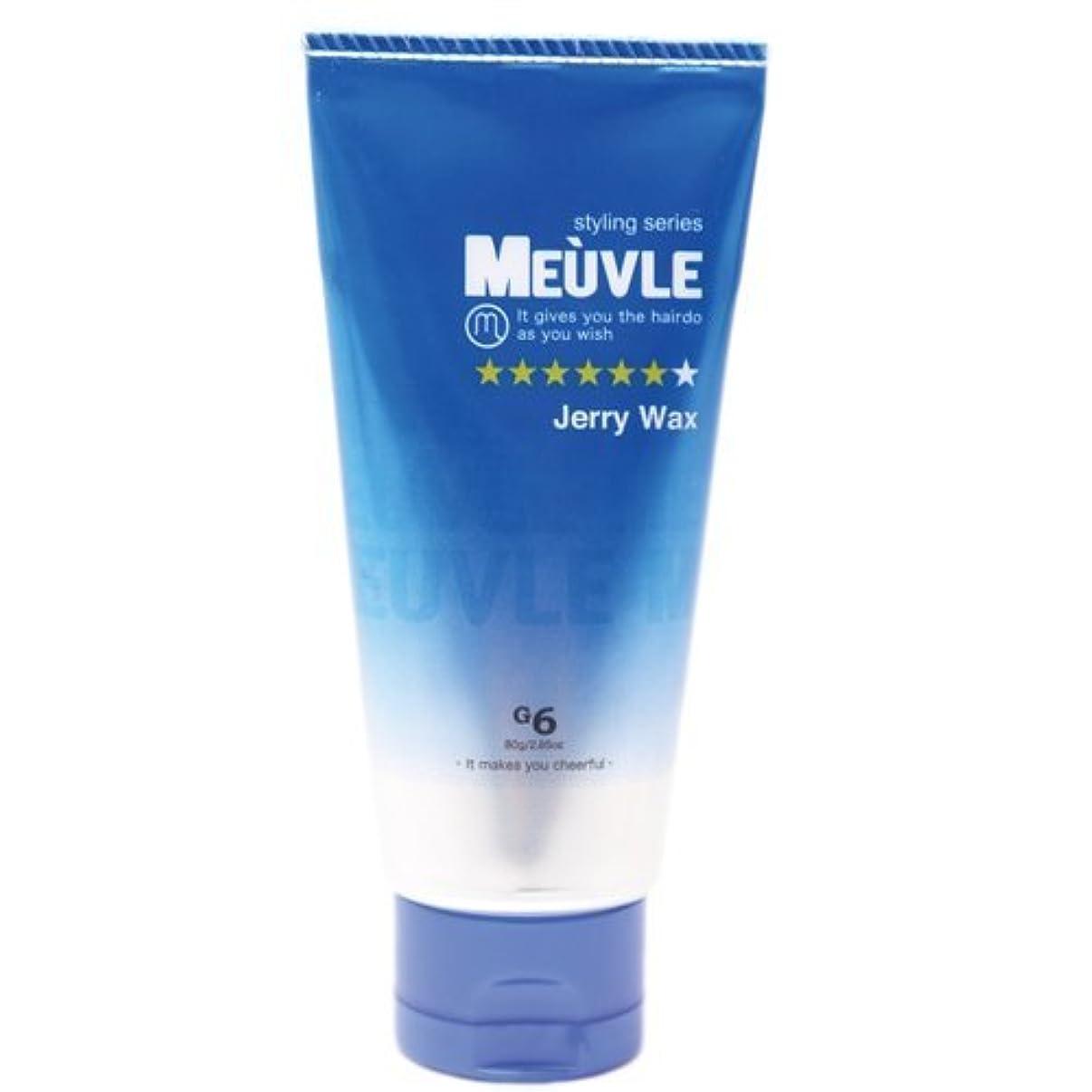 干ばつ適応的回転させるMEUVLE (ミューヴル) ジェリーワックス G6 (ブルー?セット力&ツヤ感出し)