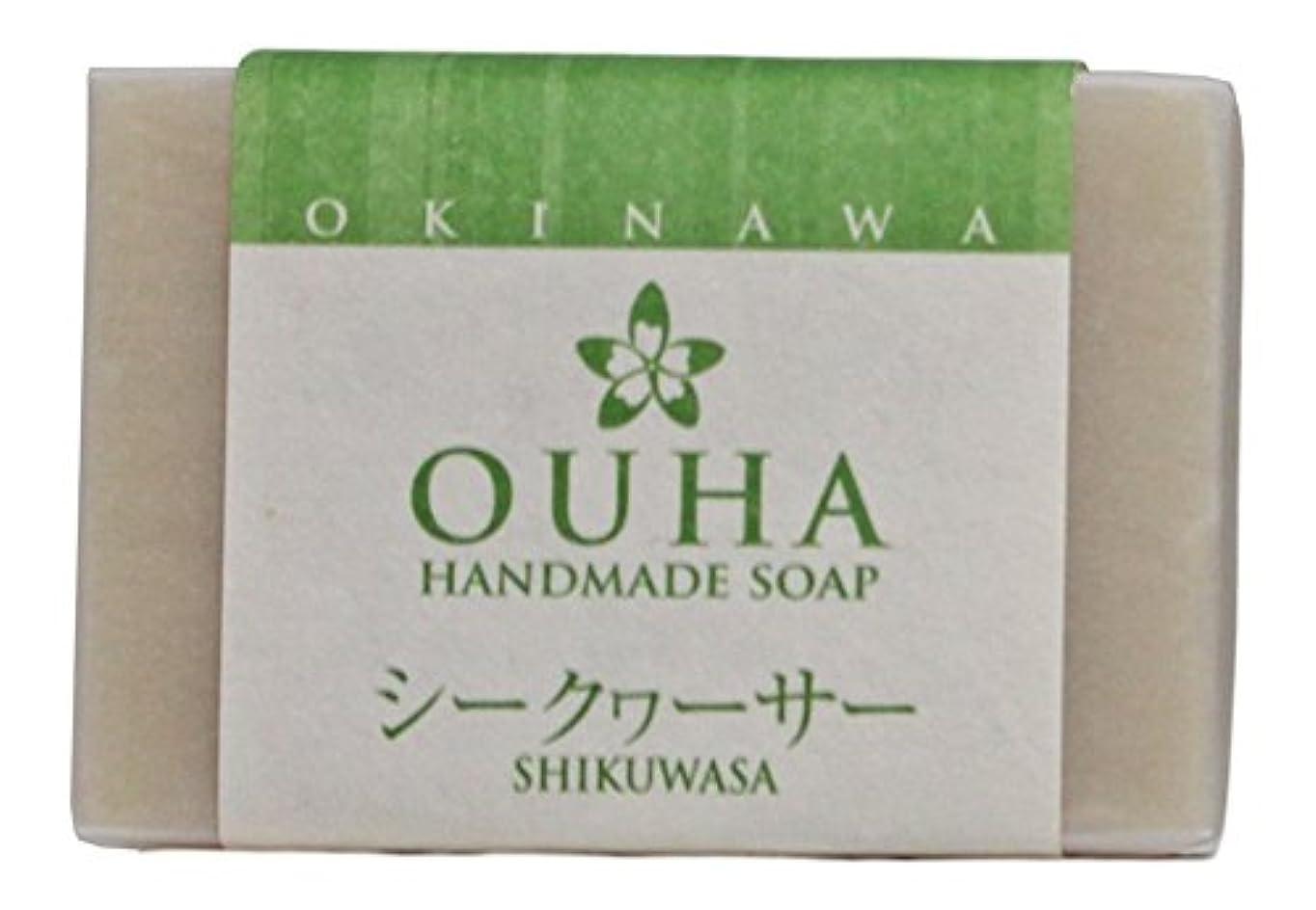 暗くする第三バッチ沖縄手作り洗顔せっけん OUHAソープ シークヮーサー 47g