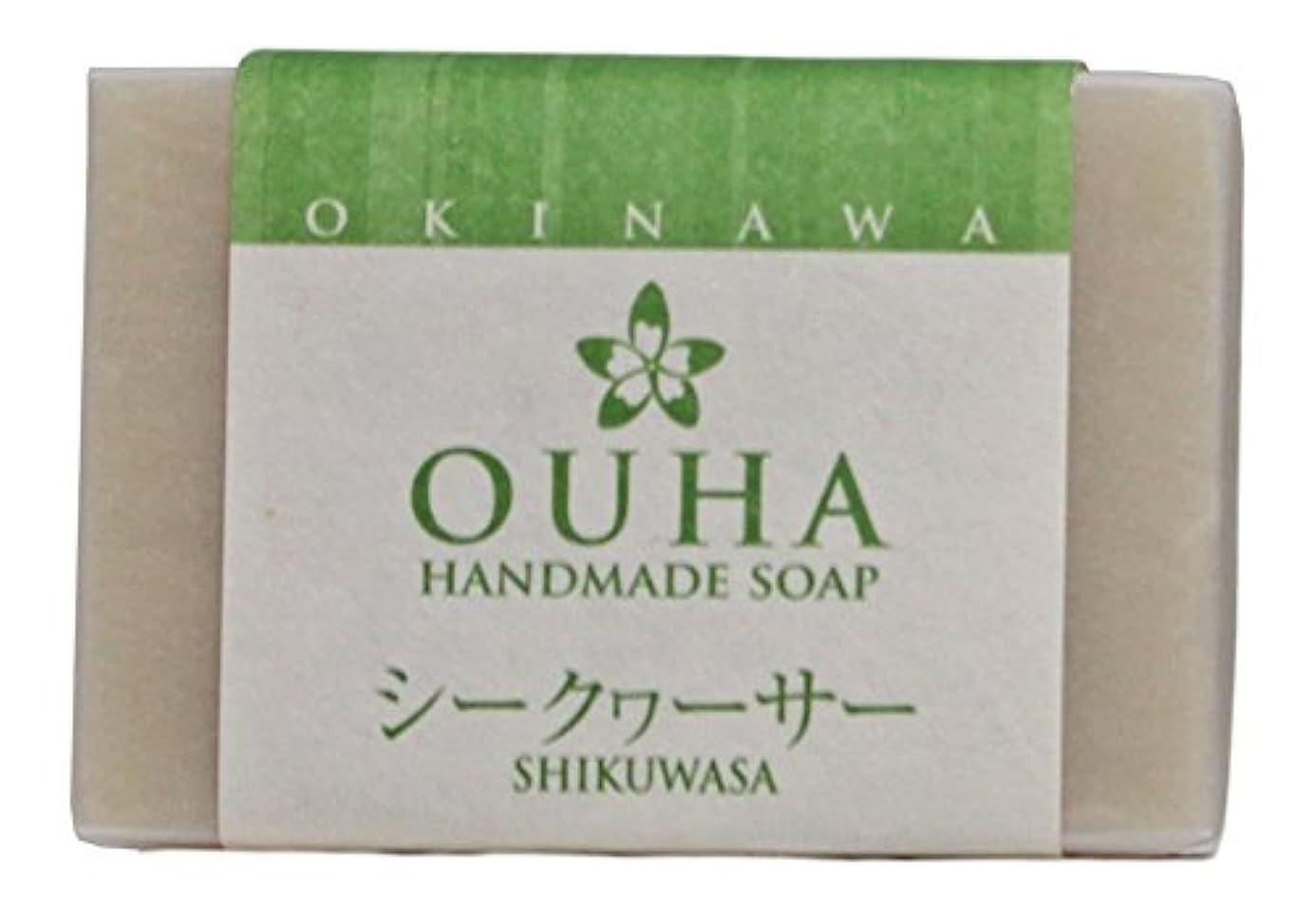 きらめく負魅力的沖縄手作り洗顔せっけん OUHAソープ シークヮーサー 47g