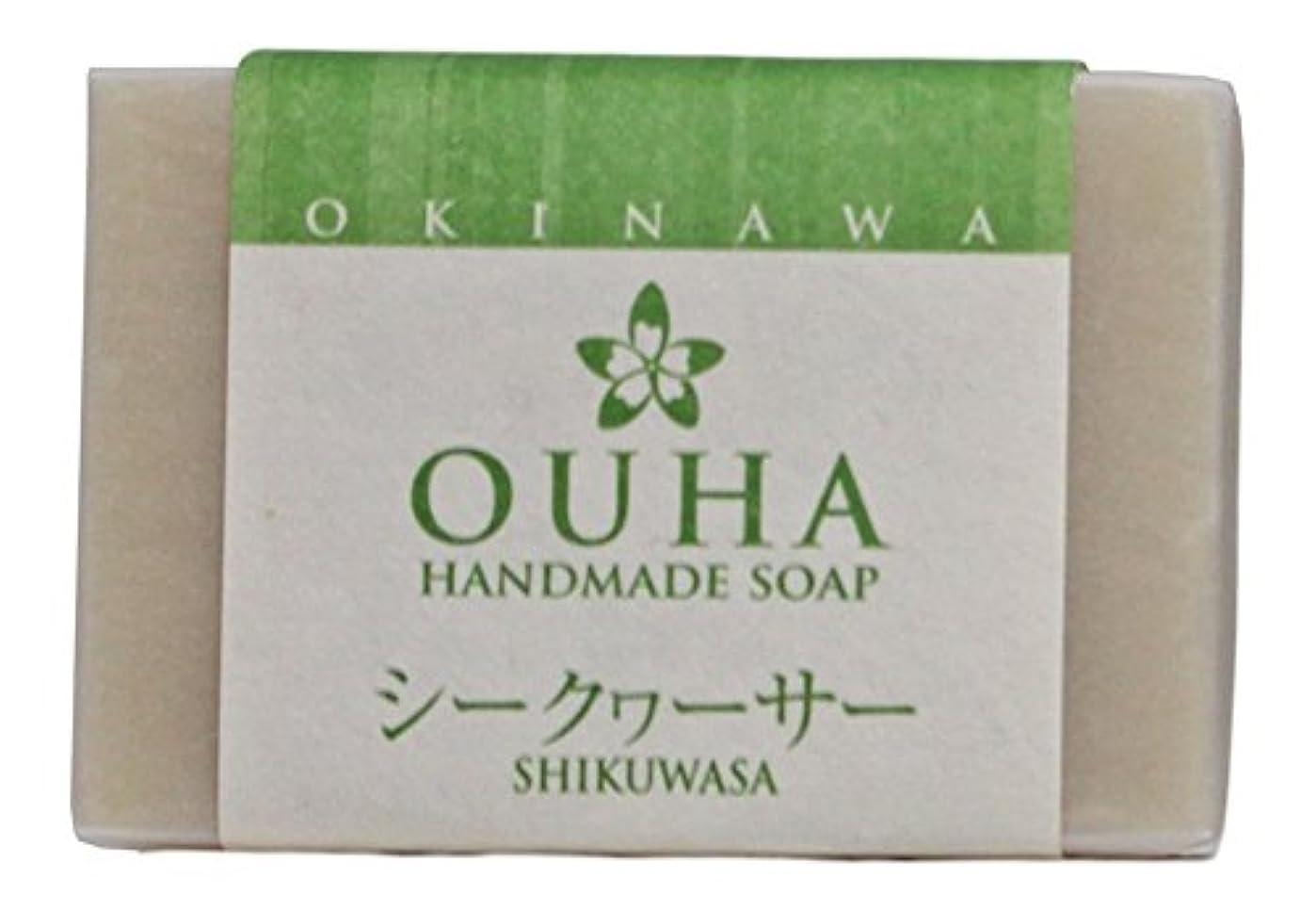 ドレス繊維復活させる沖縄手作り洗顔せっけん OUHAソープ シークヮーサー 47g