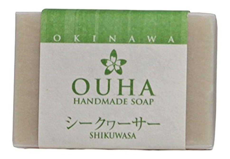 ランダム新鮮な桁沖縄手作り洗顔せっけん OUHAソープ シークヮーサー 47g