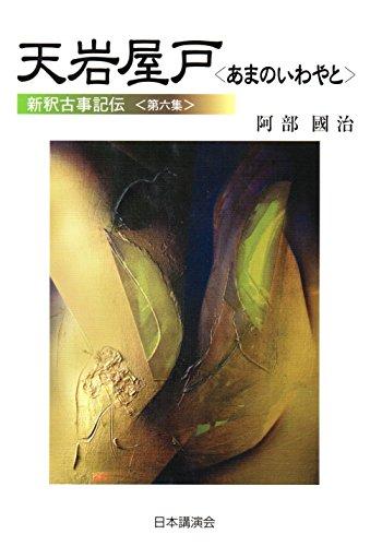 天岩屋戸 (新釈古事記伝)
