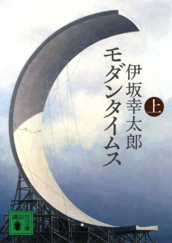 モダンタイムス(上) (講談社文庫)の詳細を見る