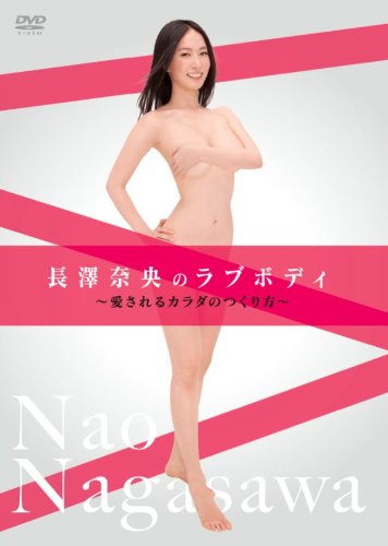 長澤奈央(グラビアアイドル)