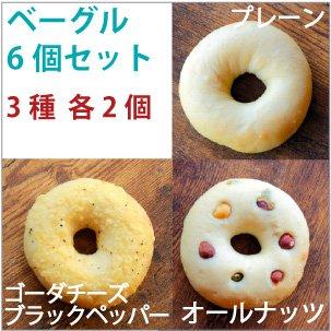 【ベーグル 3種類各2個 6個セット】(プレーン/オールナッツ/ゴーダチーズ・ブラックペッパー 各2個)卵・バター・マーガリン・添加物は無使用。冷凍品