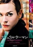 ナチュラルウーマン[DVD]