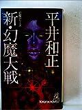 新・幻魔大戦 (1978年) (Tokuma novels)
