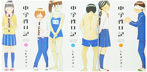[画像:中学性日記 コミック 1-3巻セット (月刊アクション)]