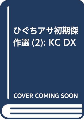 ひぐちアサ初期傑作選(2): KC DX