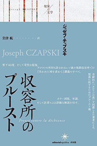 収容所のプルースト  / ジョゼフ・チャプスキ