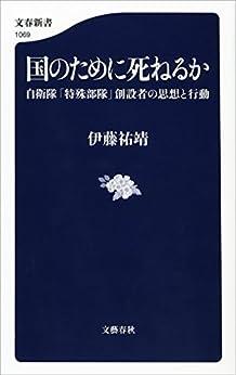 [伊藤祐靖]の国のために死ねるか 自衛隊「特殊部隊」創設者の思想と行動 (文春新書)