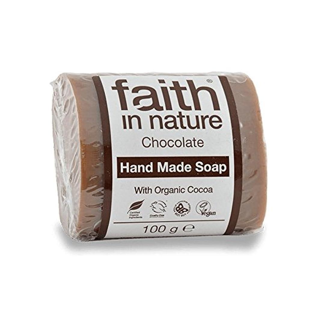 固体うまくいけば戸惑う自然チョコレート石鹸100グラムの信仰 - Faith in Nature Chocolate Soap 100g (Faith in Nature) [並行輸入品]