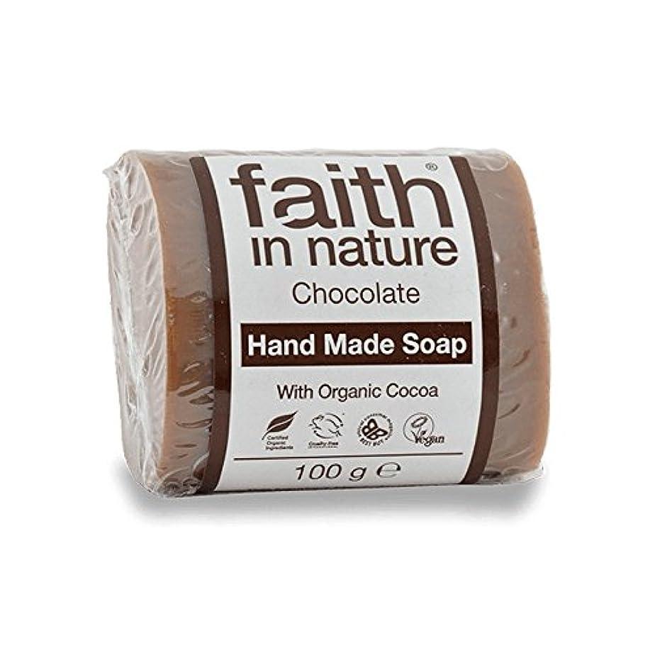 名前でスキニー感染する自然チョコレート石鹸100グラムの信仰 - Faith in Nature Chocolate Soap 100g (Faith in Nature) [並行輸入品]