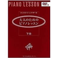 はじめから1人で学べる 大人のためのピアノレッスン 下巻 (DVD付)