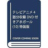 テレビアニメ4話分収録 DVD付きアホガール(10)特装版 (講談社キャラクターズライツ)