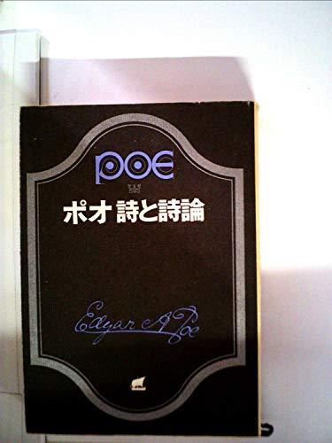 ポオ詩と詩論 (1979年) (創元推理文庫)の詳細を見る