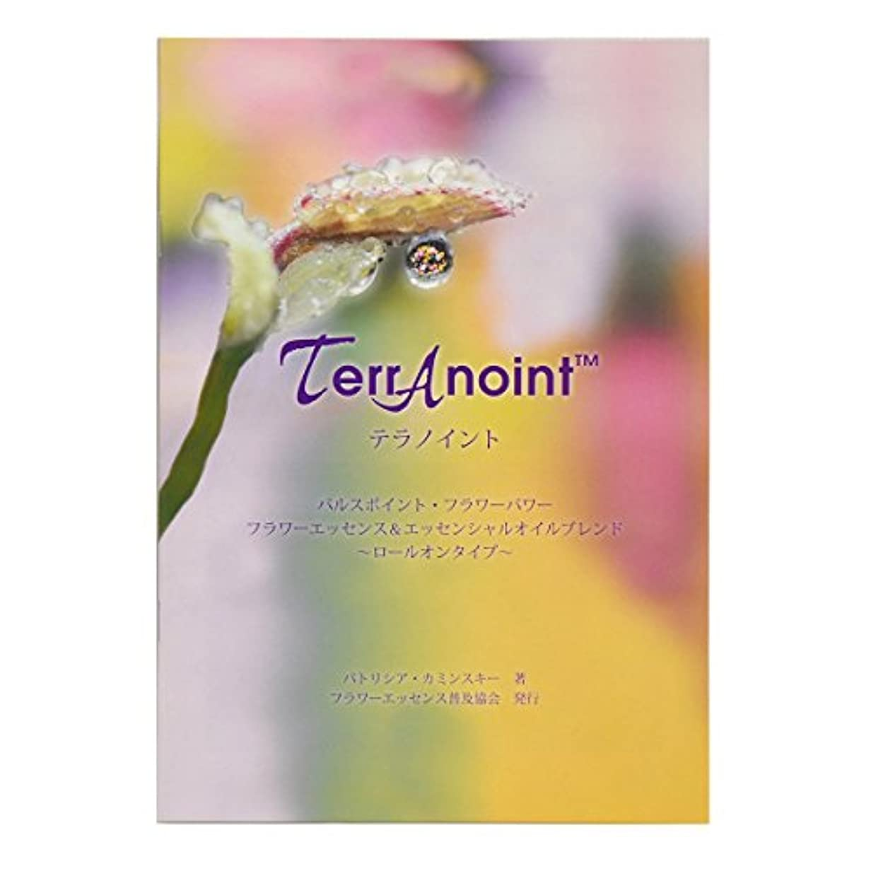 キャンベラ没頭する伝染性FES テラノイント ロールオン 解説小冊子 (Flower Essence Services) 日本国内正規品