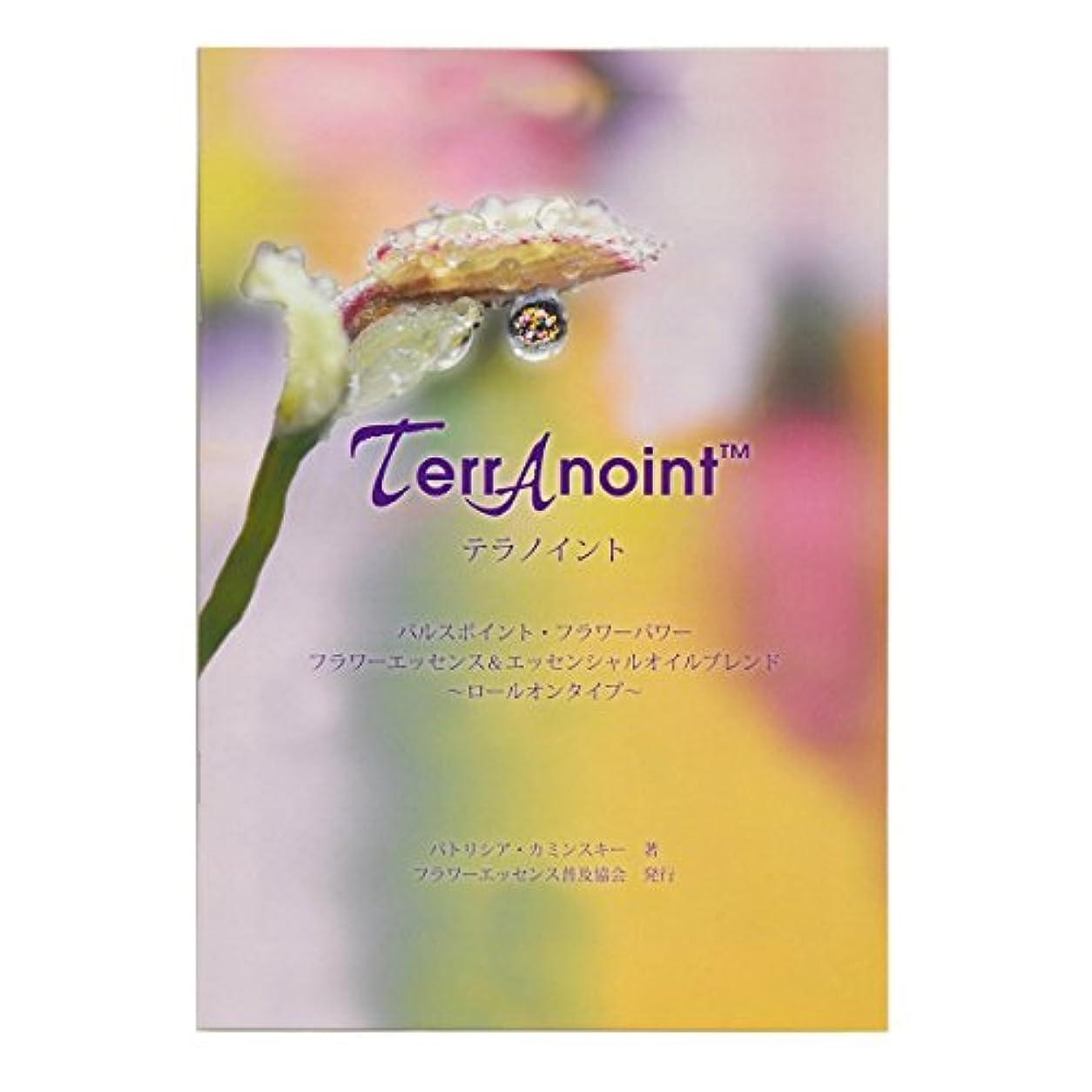 ネット更新する検体FES テラノイント ロールオン 解説小冊子 (Flower Essence Services) 日本国内正規品