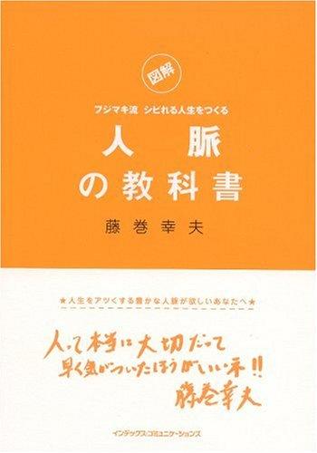 人脈の教科書〜図解フジマキ流シビれる人生をつくる〜