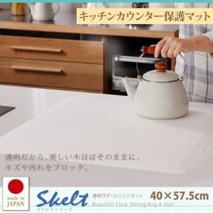COSPA CREATION『Skeltスケルト キッチンカウンター保護マット』