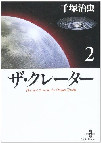 ザ・クレーター (2) (秋田文庫)の詳細を見る