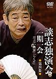 談志独演会 〜一期一会〜 第4集[TSDV-61188][DVD] 製品画像