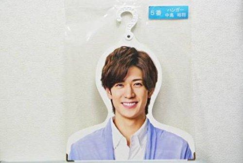 セブンイレブン限定  Hey Say JUMP 当たりくじ 中島裕翔 ハンガー