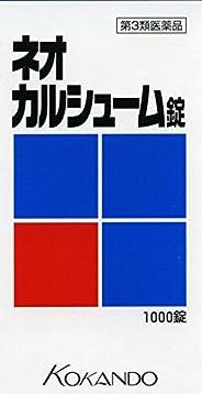【第3類医薬品】ネオカルシューム錠 1000錠