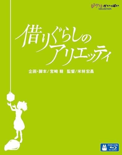 [「アリエッティ」の洗濯ばさみ付]借りぐらしのアリエッティ [Blu-ray]