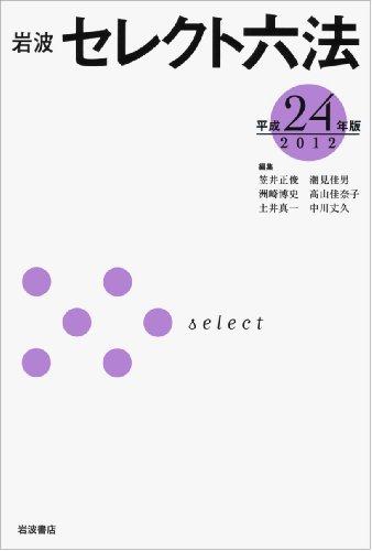岩波 セレクト六法 平成24(2012)年版の詳細を見る