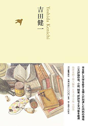 吉田健一 (池澤夏樹=個人編集 日本文学全集20)の詳細を見る