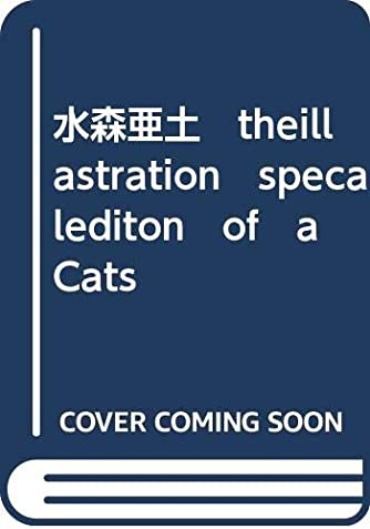 水森亜土 theillastration specalediton of a  Cats