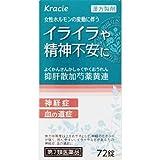 【第2類医薬品】「クラシエ」漢方 抑肝散加芍薬黄連錠 72錠 ×3