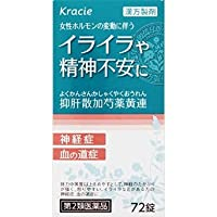 【第2類医薬品】「クラシエ」漢方 抑肝散加芍薬黄連錠 72錠 ×2