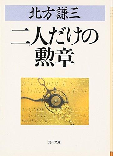 二人だけの勲章 (角川文庫)の詳細を見る