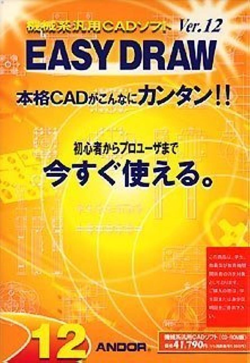 ストローク民間人かもめEASY DRAW Ver.12 アカデミック版