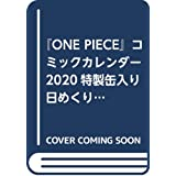 『ONE PIECE』コミックカレンダー2020特製缶入り 日めくりカレンダー