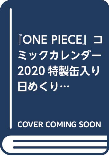 [画像:『ONE PIECE』コミックカレンダー2020特製缶入り 日めくりカレンダー]