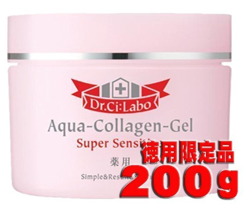 プレゼンター移動蒸気薬用アクアコラーゲンゲル スーパーセンシティブもっとお得な200g