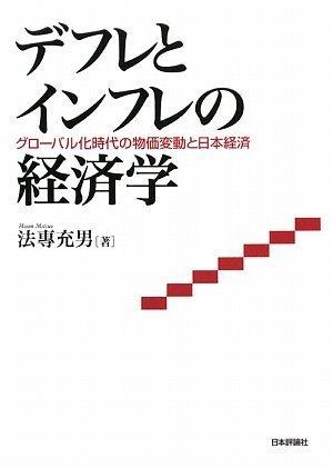 デフレとインフレの経済学—グローバル化時代の物価変動と日本経済