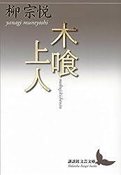 木喰上人 (講談社文芸文庫)