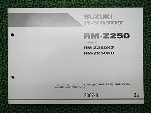 中古 スズキ 正規 バイク 整備書 RM-Z250 パーツリスト 2版 パーツカタログ 整備情報