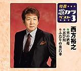 特選・歌カラベスト3 男の酒場/忍び川/二人の夜汽車