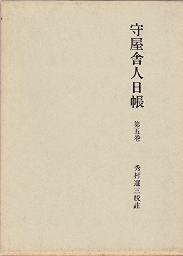 守屋舎人日帳〈第5巻〉自弘化3年正月至嘉永3年12月 (1983年)