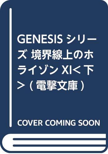 GENESISシリーズ 境界線上のホライゾンXI<下> (電撃文庫)