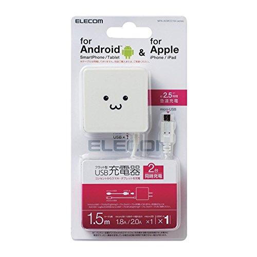 エレコム Android対応 AC急速充電器 microUSB USBポート×1 2A出力 2台同時充電 1.5m ホワイトフェイス MPA-ACMCC154WF